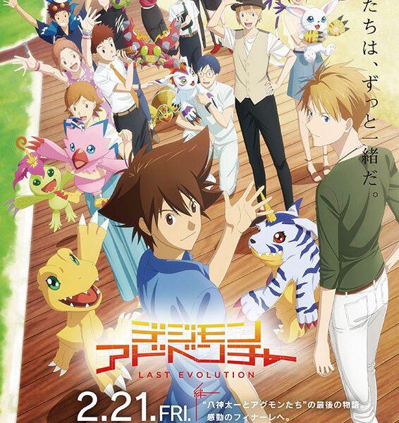 Digimon Adventure (2020) Last Evolution Kizuna