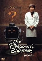 เรื่อง The President's Barber